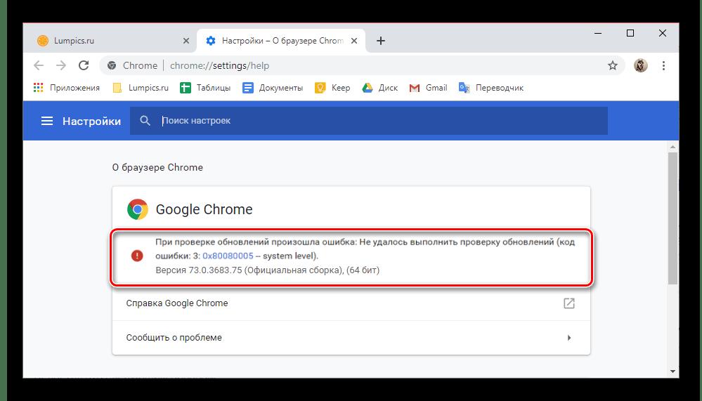 Ошибка при проверке наличия обновлений для браузера Google Chrome