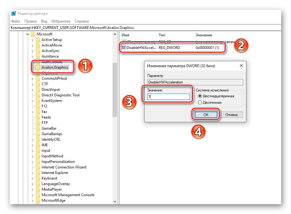 Отключение графического аппаратного ускорения через реестр в Windows 10