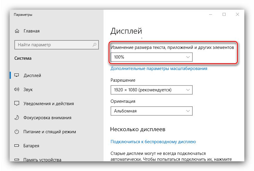 Отключение масштаба для решения проблемы размытого экрана на Windows 10