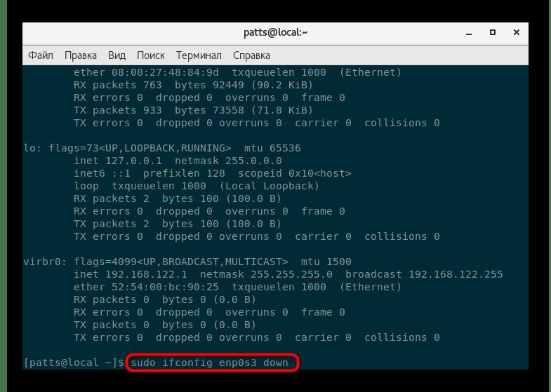 Отключение определенное сетевого соединения через комадну ifconfig в CentOS 6