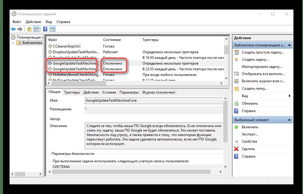 Отключение задач по обновлению браузера Google Chrome в Планировщике заданий