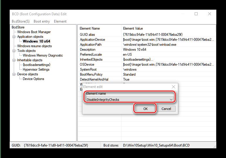 Отключить проверку целостности в загрузчик установки Windows 10 по сети в про-режиме Bootice