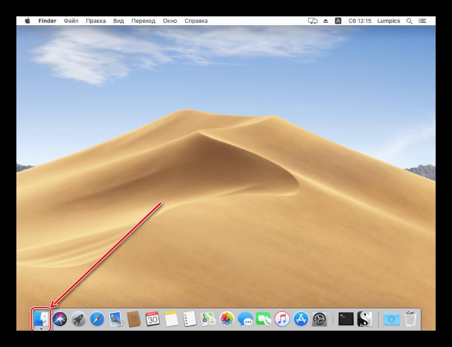 Открыть Finder для удаления программы на MacOS