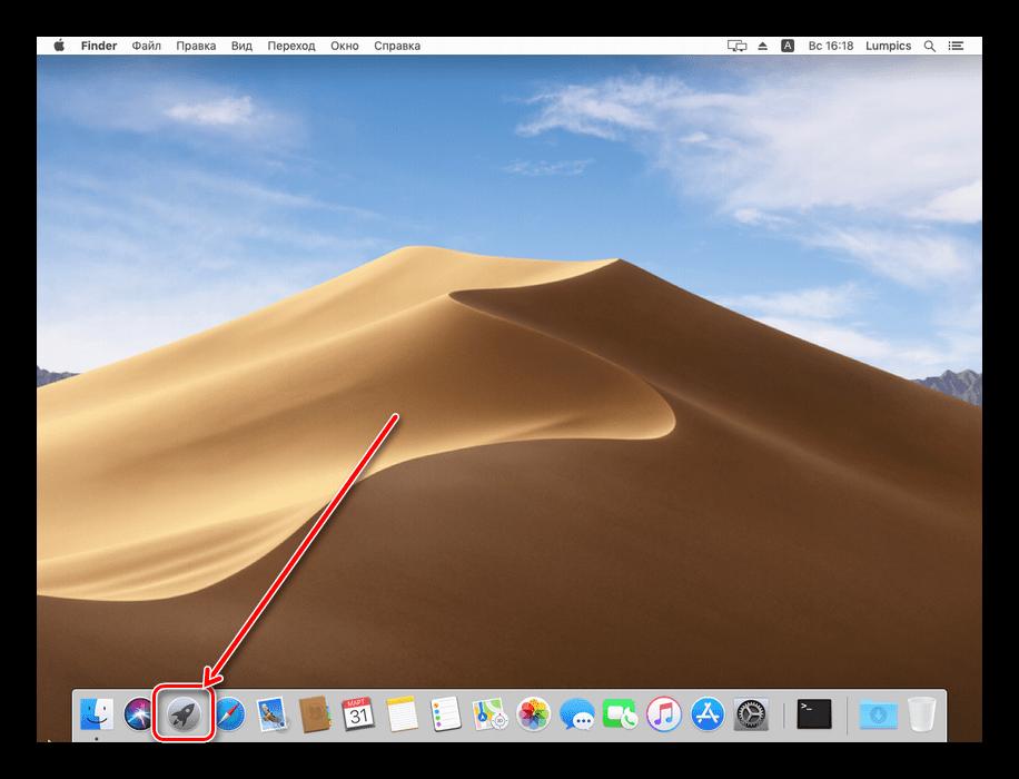 Открыть Launchpad для вызова дисковой утилиты на macOS