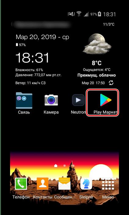 Открыть Play Market для обновления Яндекс Навигатора на Android