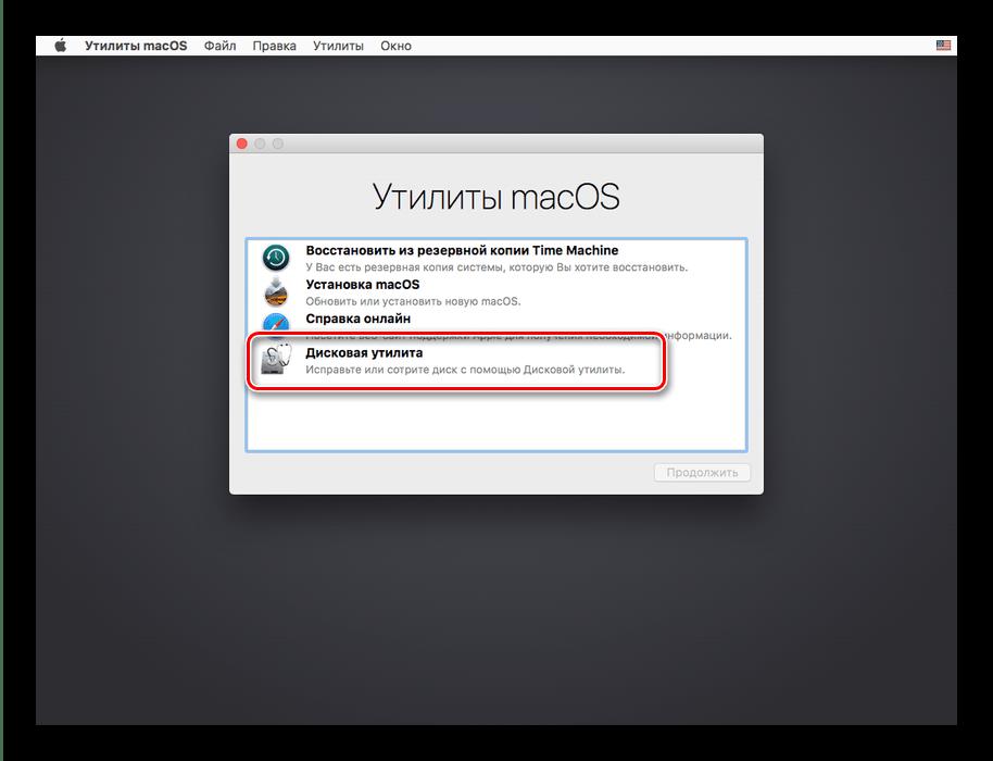 Открыть дисковую утилиту в процессе установки macOS High Sierra на VirtualBox