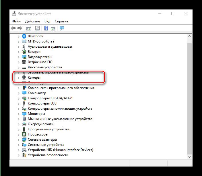 Открыть камеры для их отключения на ноутбуке с Windows 10