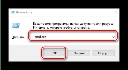 Открыть командную стороку от имени администратора для решения проблем с сетевым принтером в Windows 10