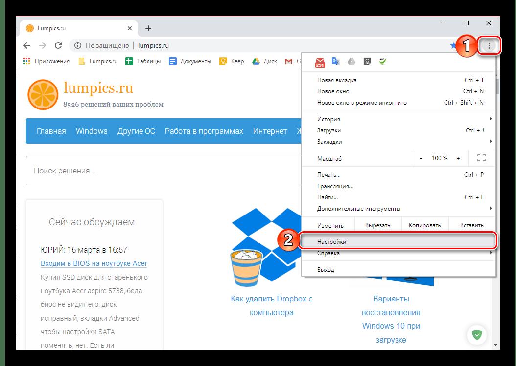 Открыть настройки браузера Google Chrome
