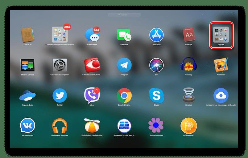 Открыть в Launchpad папку для запуска Мониторинга системы в macOS