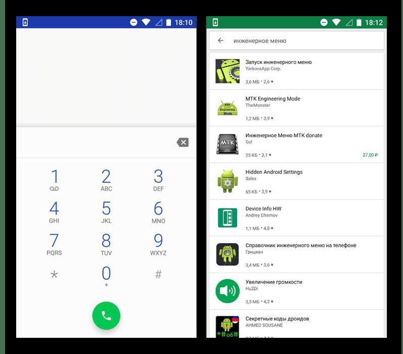 Открытие инженерного меню на Android-устройствах