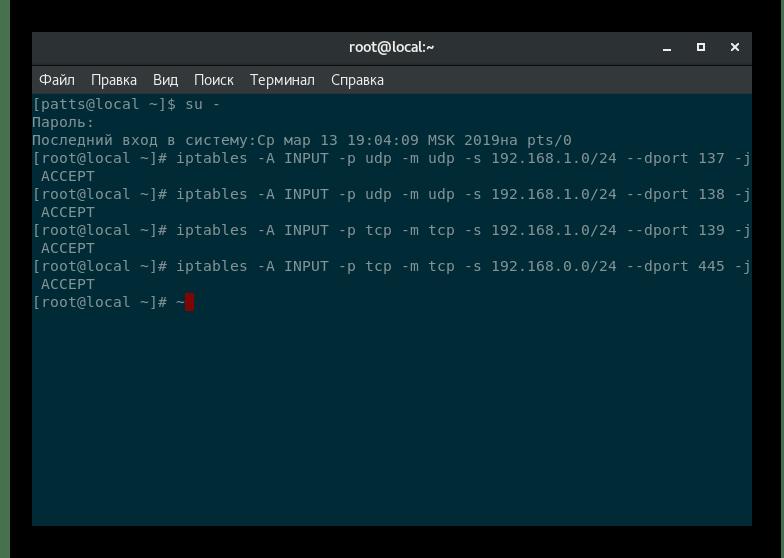 Открытие портов для настройки дополнительной утилиты Samba в CentOS