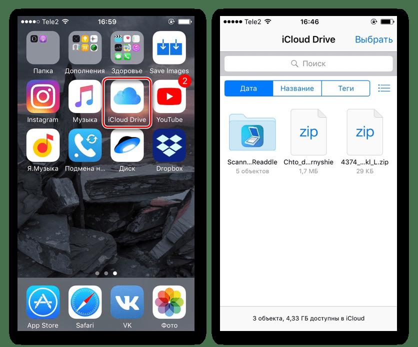 Открытие приложения iCloud Drive на iPhone и успешный вход в облачное хранилище