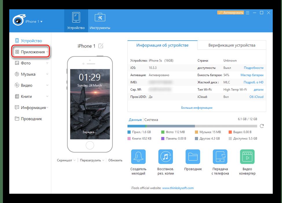 Открытие программы iTools и переход в раздел Программы для установки приложения на iPhone
