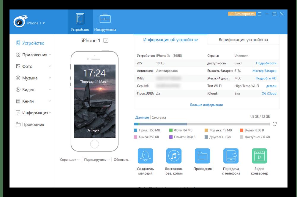 Открытие программы iTools на компьютере для передачи контактов на iPhone