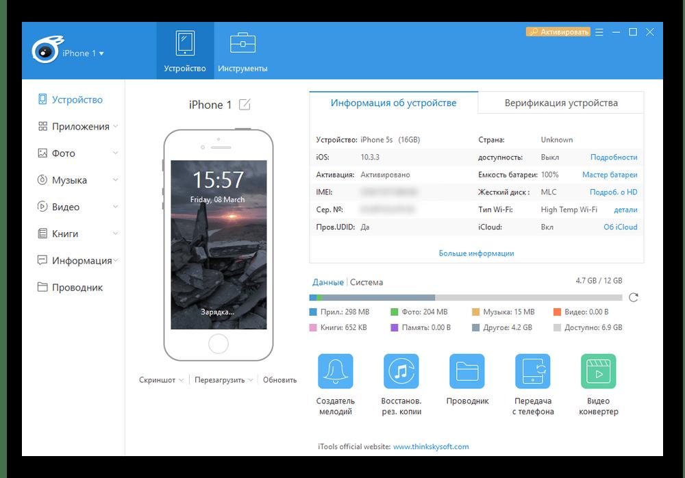 Открытие программы iTools на компьютере для удаления рингтона с iPhone