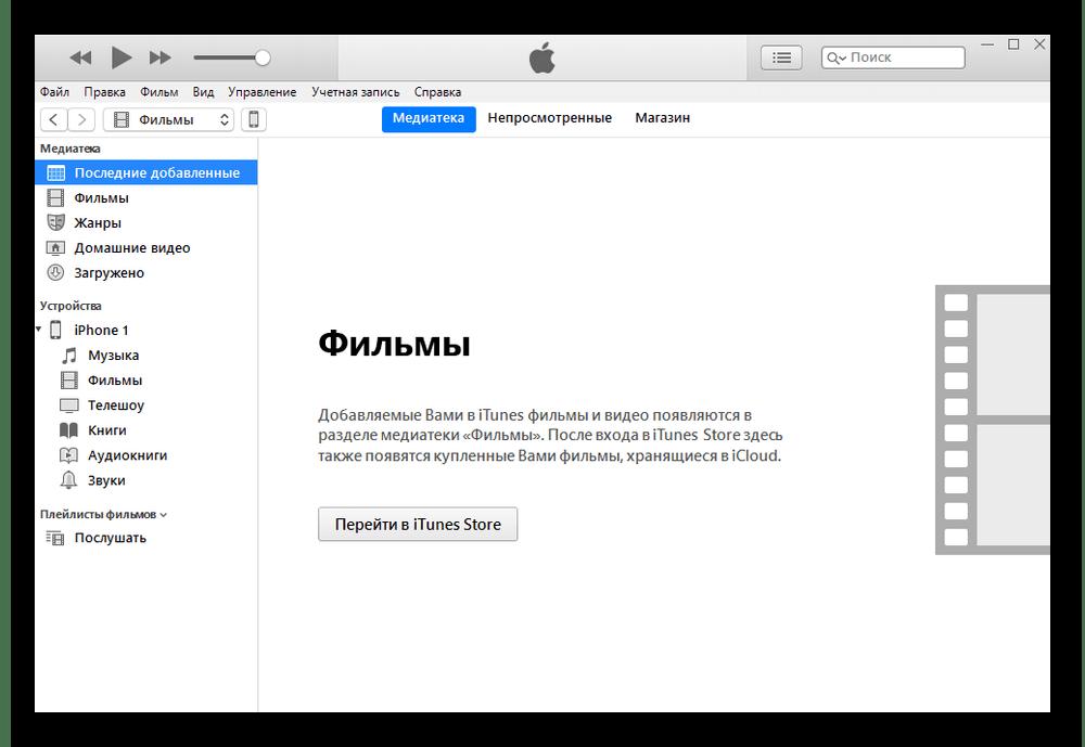 Открытие программы iTunes на компьютере для удаления рингтона на iPhone
