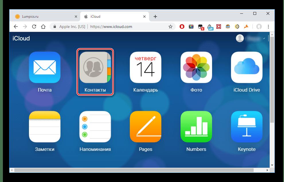 Открытие сайта iCloud и переход в раздел Контакты для загрузки списка контактов на iPhone