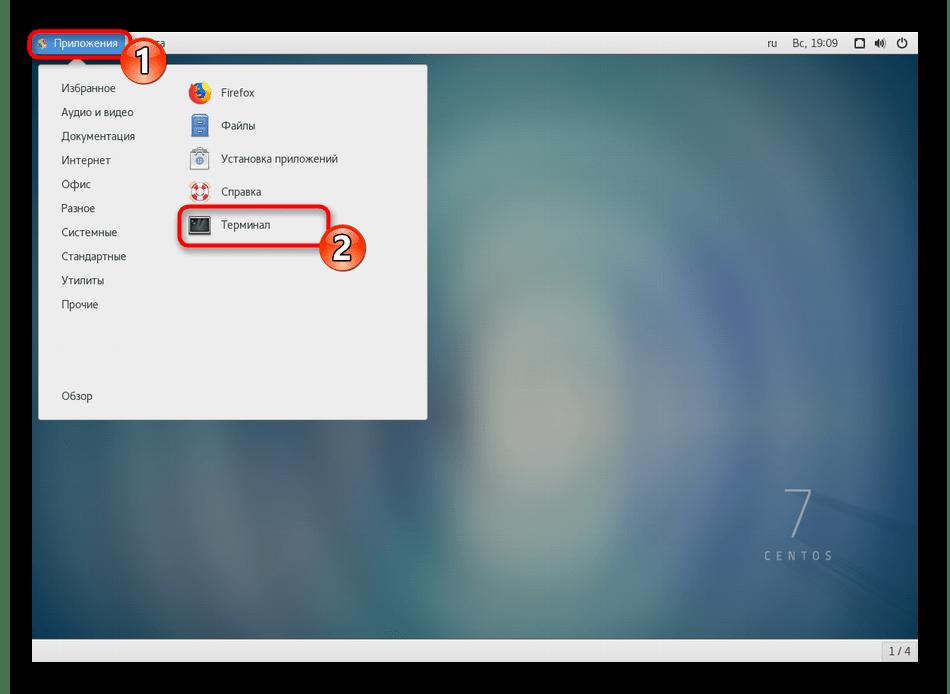 Открытие терминала для предоставления общего доступа к папке в CentOS