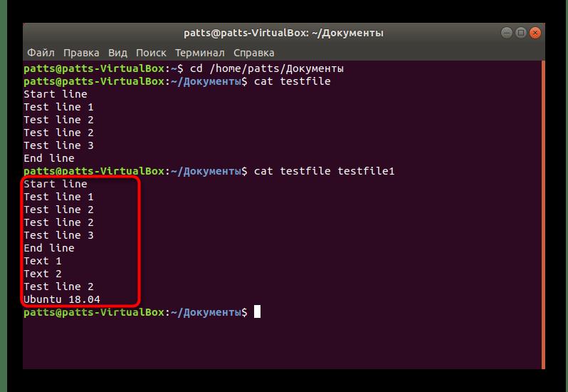Ознакомиться с содержимым нескольких файлов в Linux