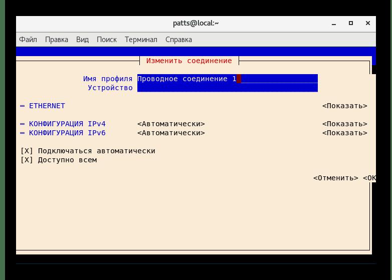 Параметры для установки новой сети через сетевой менеджер в CentOS 6