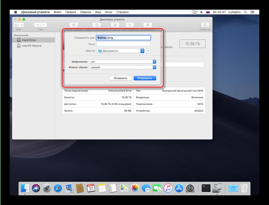 Параметры создания образа из папки в дисковой утилите на macOS