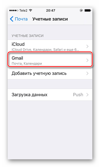 Переход в настройки почты Gmail на iPhone