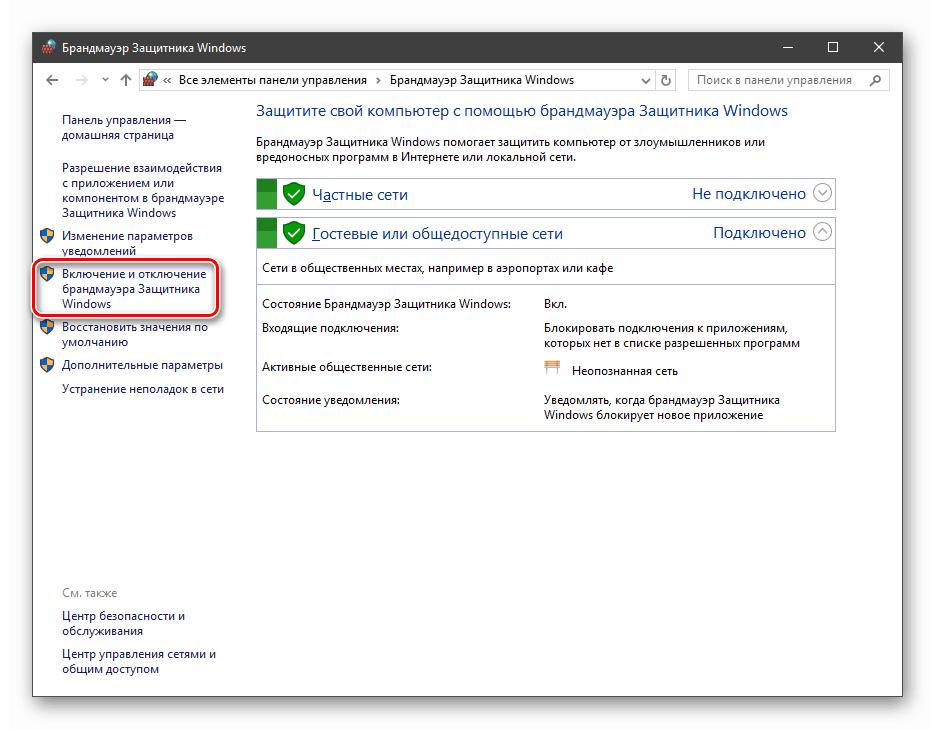 Perehod-k-aktivatsii-brandmauera-v-Windows-10