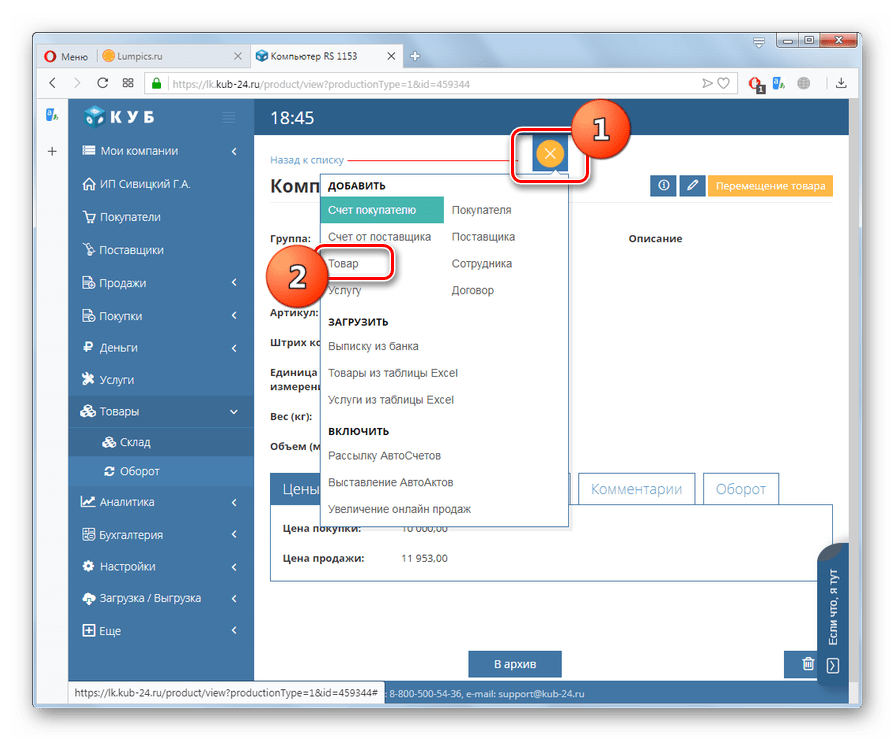Переход к добавлению вручную нового товара на сайте КУБ в браузере Opera