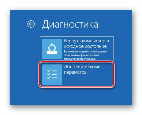 Переход к дополнительным параметрам восстановления при загрузке ОС Windows 10