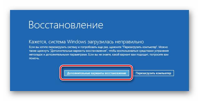 Переход к дополнительным вариантам восстановления при загрузке Windows 10