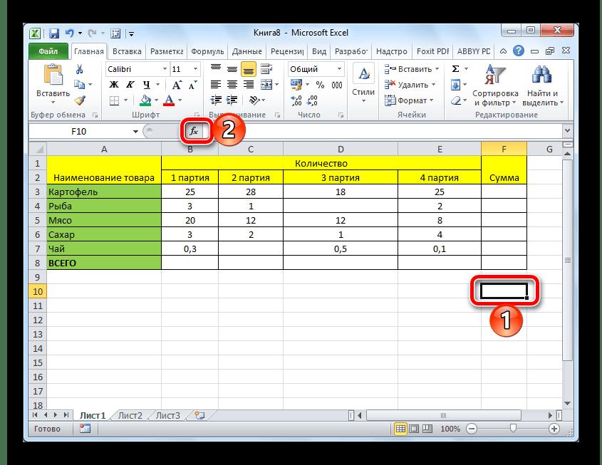 Переход к использованию функции СУММ в таблице Microsoft Excel