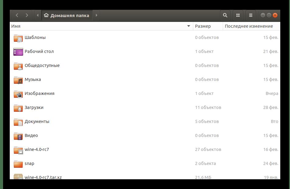 Переход к каталогу через файловый менеджер в Linux
