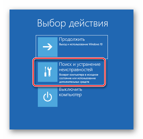 Переход к поиску и устранению неисправностей при загрузке ОС Windows 10