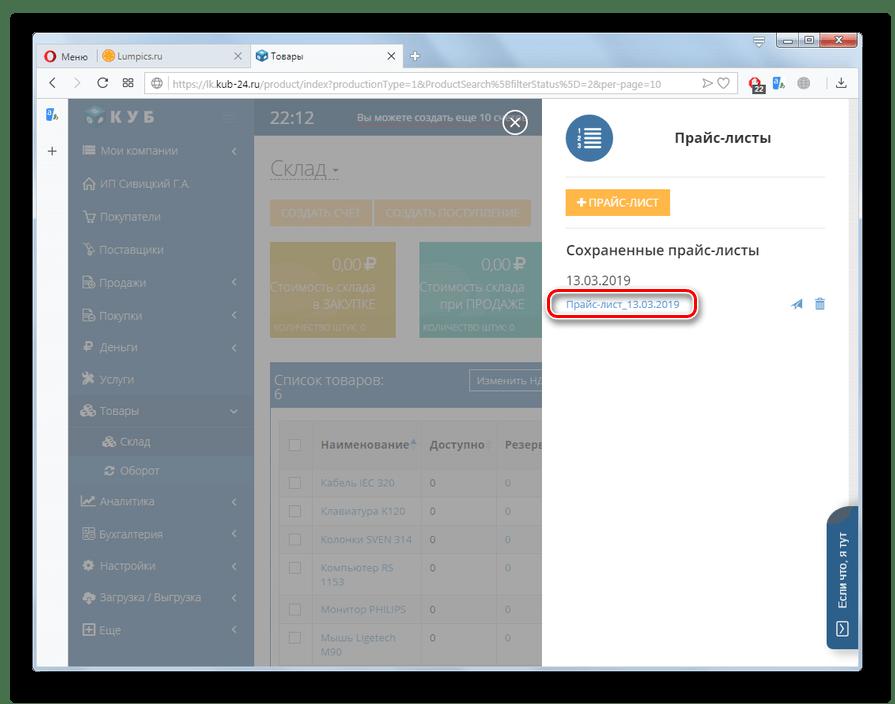 Переход к просмотру прайс-листа на сайте КУБ в браузере Opera