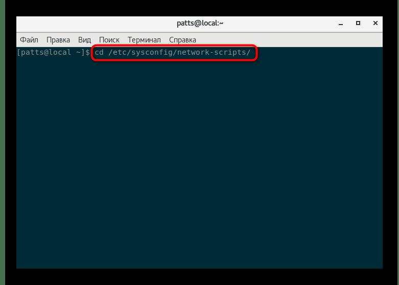Переход к расположению конфигурационных файлов сети в CentOS 6