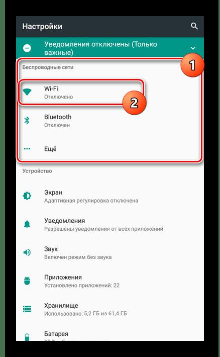 Переход к разделу с настройками Wi-Fi на Android