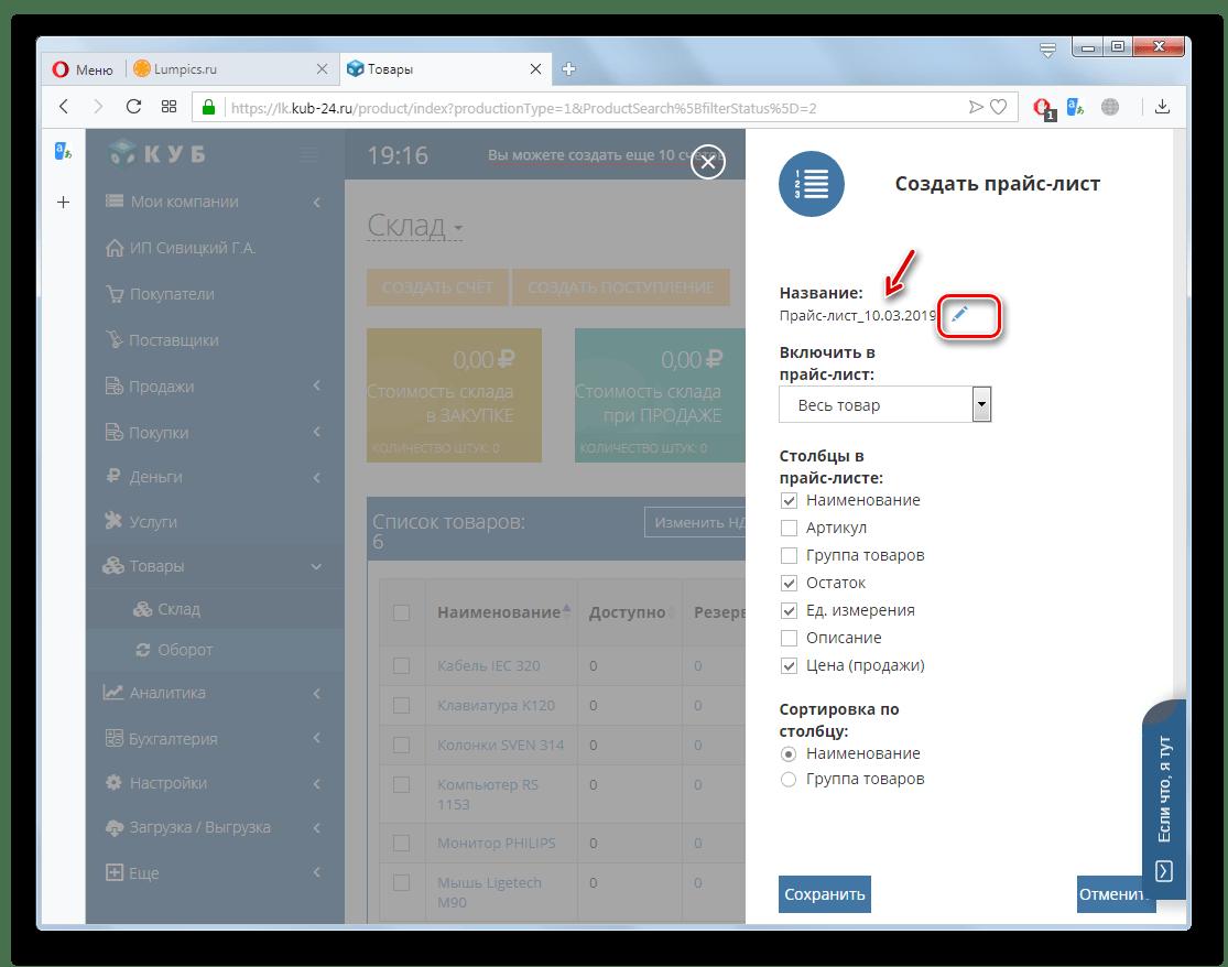 Переход к редактированию названия прайс-листа на сайте КУБ в браузере Opera
