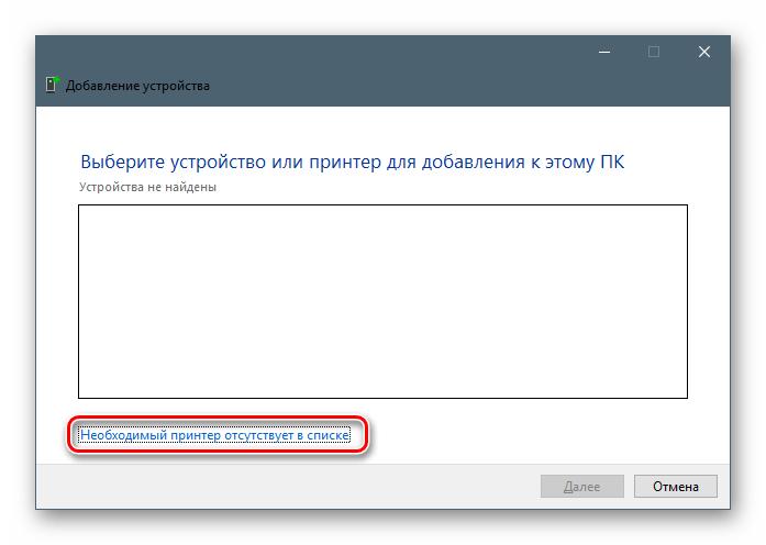 Переход к ручному поиску при установке драйвера для принтера HP LaserJet 1022 в Windows 10