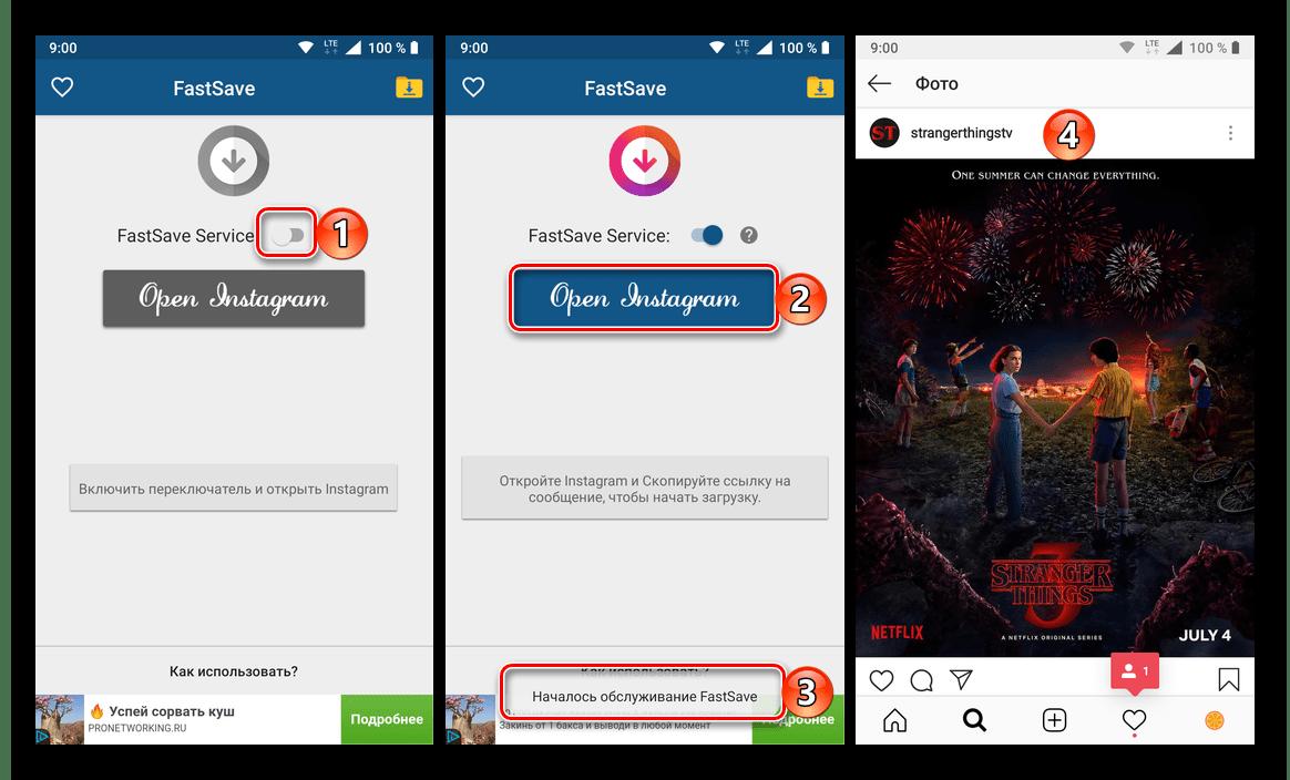 Переход к скачиванию фото из приложения FastSave for Instagram на телефоне с Android