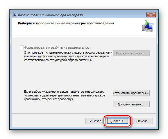 Переход к следующему этапу восстановления архивного образа при загрузке Windows 10