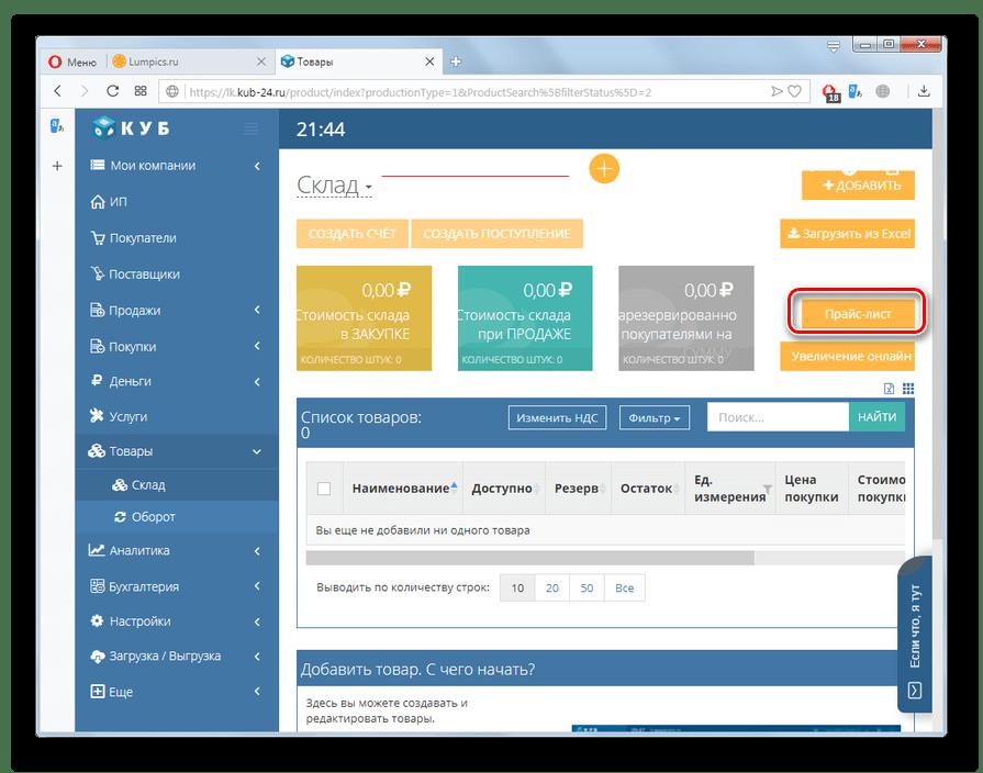 Переход к созданию прайс-листа в разделе Склад на сайте КУБ в браузере Opera