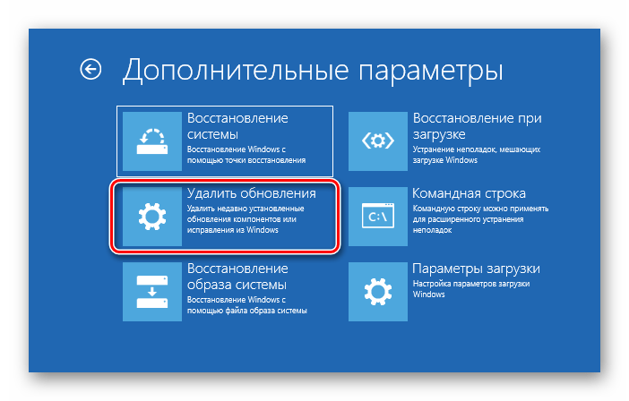 Переход к удалению обновлений при загрузке Windows 10