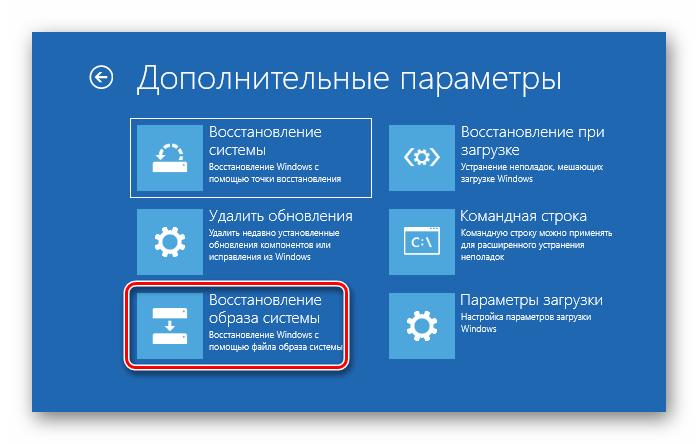 Переход к восстановлению архивного образа системы при загрузке Windows 10