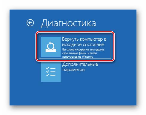 Переход к возврату компьютера к исходному состоянию при загрузке ОС Windows 10