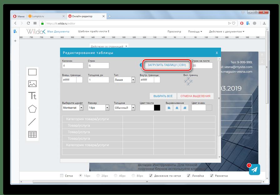 Переход к загрузке таблицы из файла CSV на сайте Wilda в браузере Opera