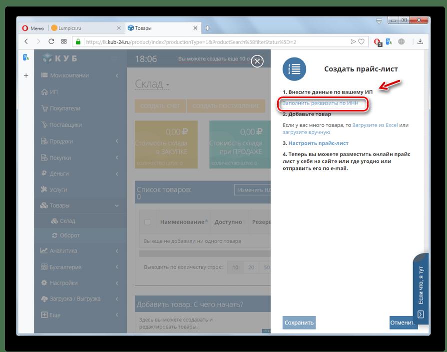 Переход к заполнению реквизитов по ИНН на сайте КУБ в браузере Opera
