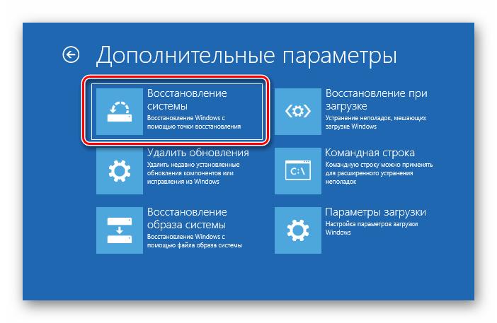 Переход к запуску процесса отката к точке восстановления при загрузке Windows 10