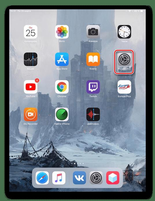 Переход в настройки iPad для включения функции доверия приложению TweakBox