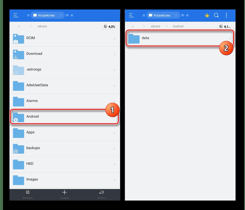 Переход в папку Android через ES Проводник